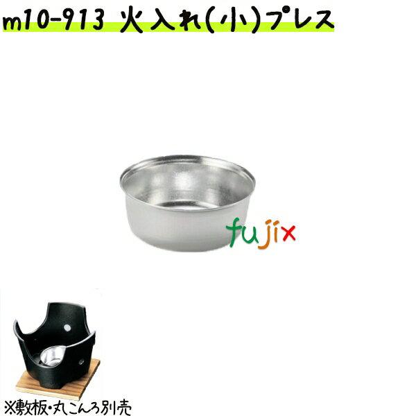 火入れ(小)プレス m10-913 【宴会 鍋 紙なべ 紙すき鍋】