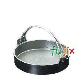 すきやき鍋 φ20 (つる付) 1個 M11-073 アルミ合金製 フッ素3コート