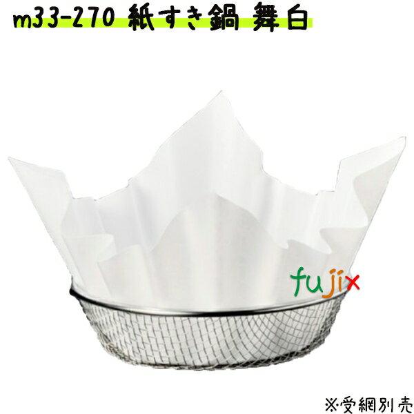 紙すき鍋 舞 白 (300枚) 業務用 M33-270 【宴会 鍋 紙なべ(紙鍋) 紙すき鍋】