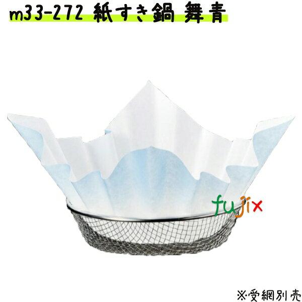 紙すき鍋 舞 青 (300枚) 業務用 M33-272 【宴会 鍋 紙なべ(紙鍋) 紙すき鍋】