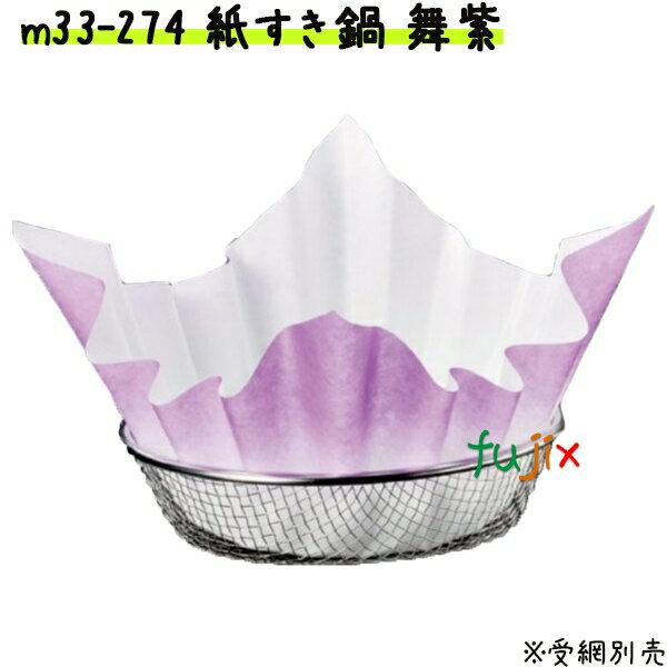 紙すき鍋 舞 紫 (300枚) 業務用 M33-274 【宴会 鍋 紙なべ(紙鍋) 紙すき鍋】