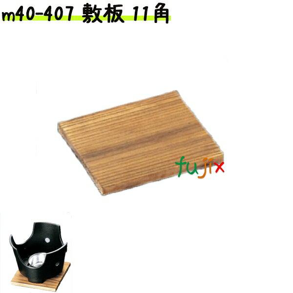 敷板 11角 m40-407 【宴会 鍋 紙なべ 紙すき鍋】