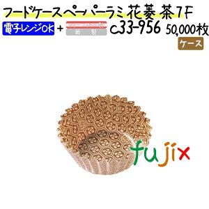 フードケース ペーパーラミ 花菱 茶 7F 50000枚(500枚×100本)/ケース