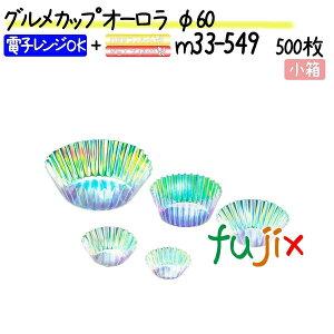 グルメカップ オーロラ φ60 500枚(500枚×1本)/小箱