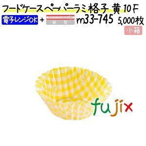 フードケース ペーパーラミ 格子 黄 10F 5000枚(500枚×10本)/小箱