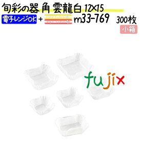 旬彩の器 角 雲龍白 12×15 300枚(300枚×1本)/小箱