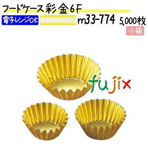 フードケース 彩 金 6F 5000枚(500枚×10本)/小箱