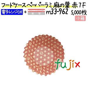 フードケース ペーパーラミ 麻の葉 赤 7F 5000枚(500枚×10本)/小箱