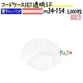 フードケース PET 透明プラマーク無 5F 5000枚(500枚×10本)/小箱