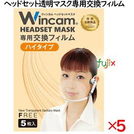 ウィンカム ヘッドセットマスク 交換フィルム(ハイタイプ) 25枚(5枚×5袋/セット)W-HSMF-5HI(別売:本体必要)