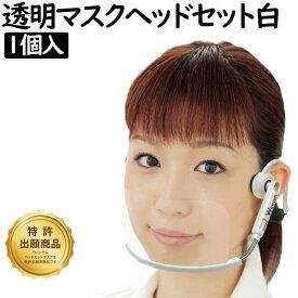 ウィンカム ヘッドセットマスク 1pc ホワイト W-HSM-1W(1個入)×1箱 透明マスク 在庫あり
