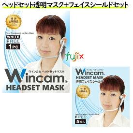 ウィンカム ヘッドセットマスク 1pc ホワイト W-HSM-1W(1個入)+交換フィルム(フェイスシールド)5枚セット 透明マスク 在庫あり