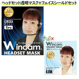 ウィンカム ヘッドセットマスク 1pc ブラック W-HSM-1B(1個入)+交換フィルム(フェイスシールド)×5枚 透明マスク 在庫あり