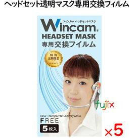 ウィンカム ヘッドセットマスク 交換フィルム 5枚×5袋セット W-HSMF-5(別売:本体必要)
