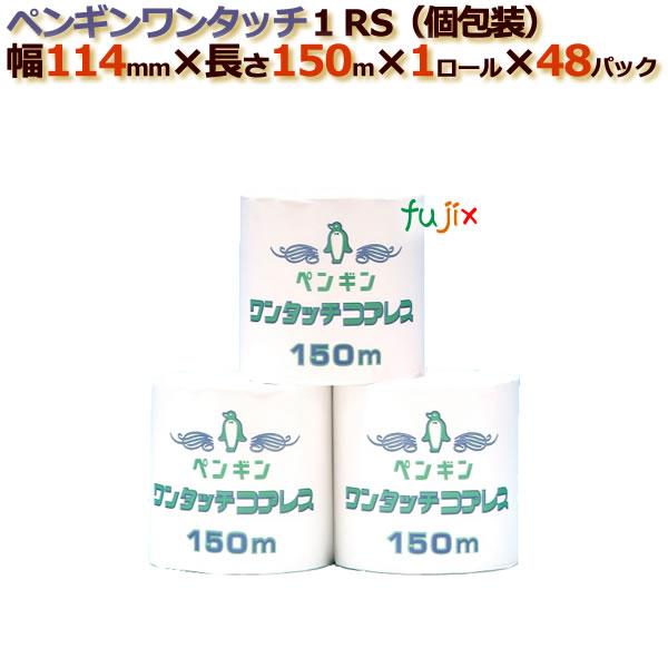 トイレットペーパー芯なし シングル ペンギンワンタッチ1R(個包装)150m48ロール (1ロール× 48パック) /ケース 丸富製紙