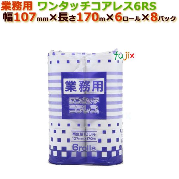 トイレットペーパー芯なし シングル 業務用ワンタッチコアレス6RS(107×170m)48ロール (6ロール× 8パック) /ケース 丸富製紙