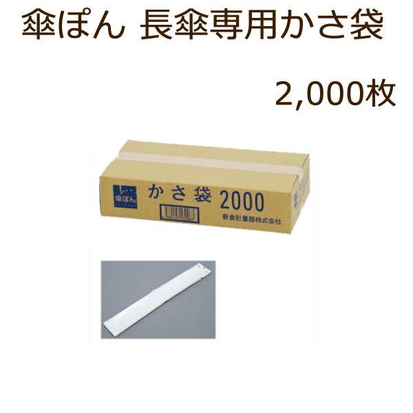 傘ぽん 長傘専用かさ袋 2,000枚(200枚X10束)