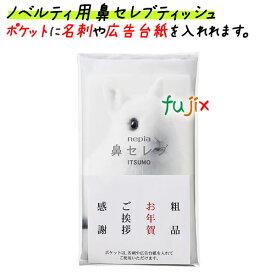 王子ネピア ネピア鼻セレブ ITSUMO PLUS 48組/個 1セット(100個:10個×10パック)/ケース