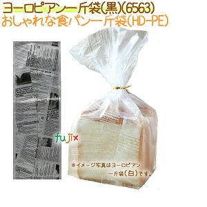 食パン袋 ヨーロピアン 1斤袋(黒)1000枚【6563】