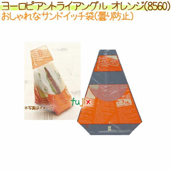 サンドイッチ袋 ヨーロピアントライアングル オレンジ 1000枚【8560】