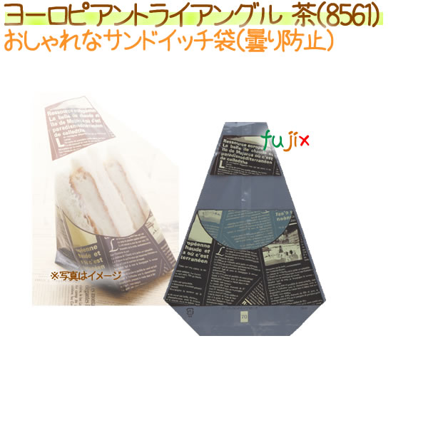サンドイッチ袋 ヨーロピアントライアングル 茶 1000枚【8561】