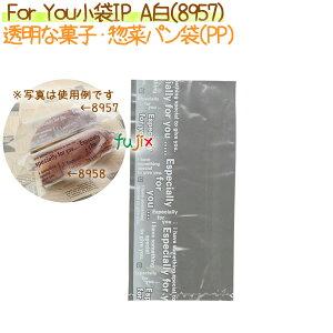 菓子パン袋 For You小袋IP A白 1000枚【8957】
