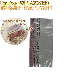 菓子パン袋 For You小袋IP A茶 1000枚【8958】