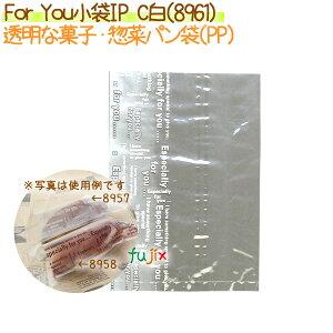 菓子パン袋 For You小袋IP C白 1000枚【8961】