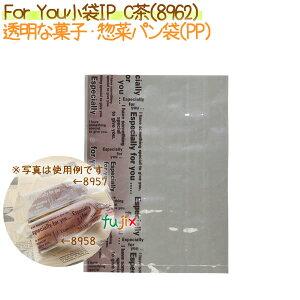 菓子パン袋 For You小袋IP C茶 1000枚【8962】