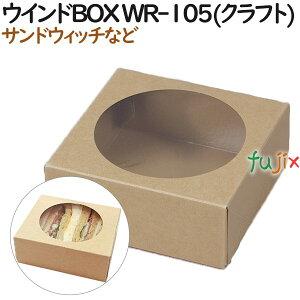 サンドウィッチ 使い捨て 箱 ウインドBOX WR-105(クラフト) 600個(50個×12)/ケース【テイクアウト用】【持ち帰り】【業務用】