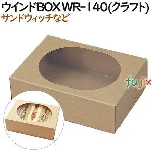 サンドウィッチ 使い捨て 箱 ウインドBOX WR-140(クラフト) 600個(50個×12)/ケース【テイクアウト用】【持ち帰り】【業務用】