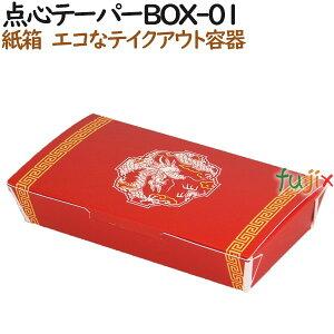 シュウマイ 焼売 使い捨て 箱 点心テーパーBOX-01 600個(50個×12)/ケース【テイクアウト用】【持ち帰り】【業務用】