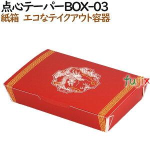 シュウマイ 焼売 使い捨て 箱 点心テーパーBOX-03 500個(50個×10)/ケース【テイクアウト用】【持ち帰り】【業務用】