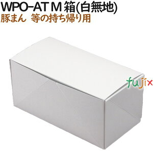 豚まん 使い捨て 箱 WPO-AT M 箱(白無地) 400個(50個×8)/ケース【テイクアウト用】【持ち帰り】【業務用】