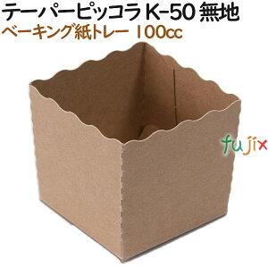 ベーキングトレー 紙 ベイキング テーパーピッコラ K-50 無地 1000個(100個×10)/ケース【紙製】【オーブン】【業務用】