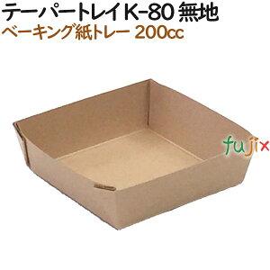 ベーキングトレー 紙 ベイキング テーパートレイ K-80 無地 800個(50個×16)/ケース【紙製】【オーブン】【業務用】