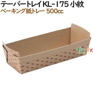 ベーキングトレー 紙 ベイキング テーパートレイ KL-175 小紋 500個(50個×10)/ケース【紙製】【オーブン】【業務用】