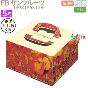 デコレーションケーキ箱 FB サンフルーツ 5号 100個/ケース Q20130 ケーキ箱 業務用