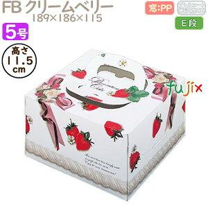 デコレーションケーキ箱 FB クリームベリー 5号 100個/ケース Q20230 ケーキ箱 業務用
