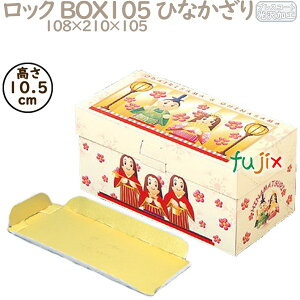 ロック BOX105 ひなかざり 3.5×7 100個/ケース R92110 ケーキ箱 業務用