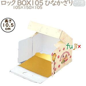 ロック BOX105 ひなかざり 3.5×5 100個/ケース R92120 ケーキ箱 業務用