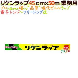 リケンラップ 45cm×50m 小巻 30本/ケース【リケンファブロ】