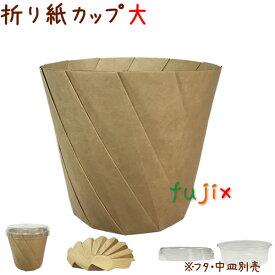おりがみカップ 大 みざらし(クラフト) 400個/ケース おしゃれなテイクアウト用の紙容器