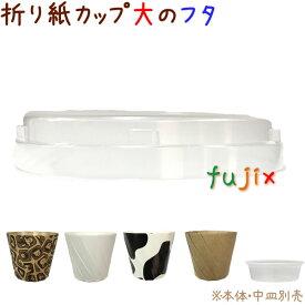【ポイント5倍】おりがみカップ フタ 大 透明 400個/ケース おしゃれなテイクアウト用の紙容器