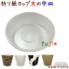 おりがみカップ 中皿 大 半透明 400個/ケース おしゃれなテイクアウト用の紙容器