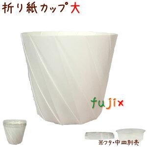 おりがみカップ 大 白色 400個/ケース おしゃれなテイクアウト用の紙容器