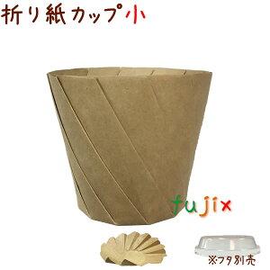 おりがみカップ 小 みざらし(クラフト) 300個/ケース おしゃれなテイクアウト用の紙容器