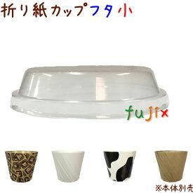 おりがみカップ フタ 小 透明 300個/ケース おしゃれなテイクアウト用の紙容器