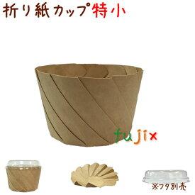 おりがみカップ 特小 みざらし(クラフト) 400個/ケース おしゃれなテイクアウト用の紙容器