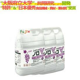 ユービコール ノロV 5L×3本 詰替用/ケース_摂津製油_アルコール製剤